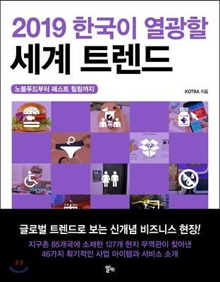 [예약판매] 2019 한국이 열광할 세계 트렌드