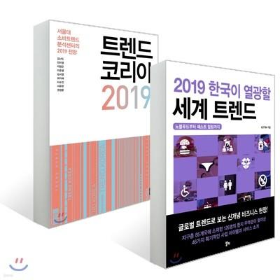 [예약판매] 트렌드 코리아 2019 + 2019 한국이 열광할 세계 트렌드