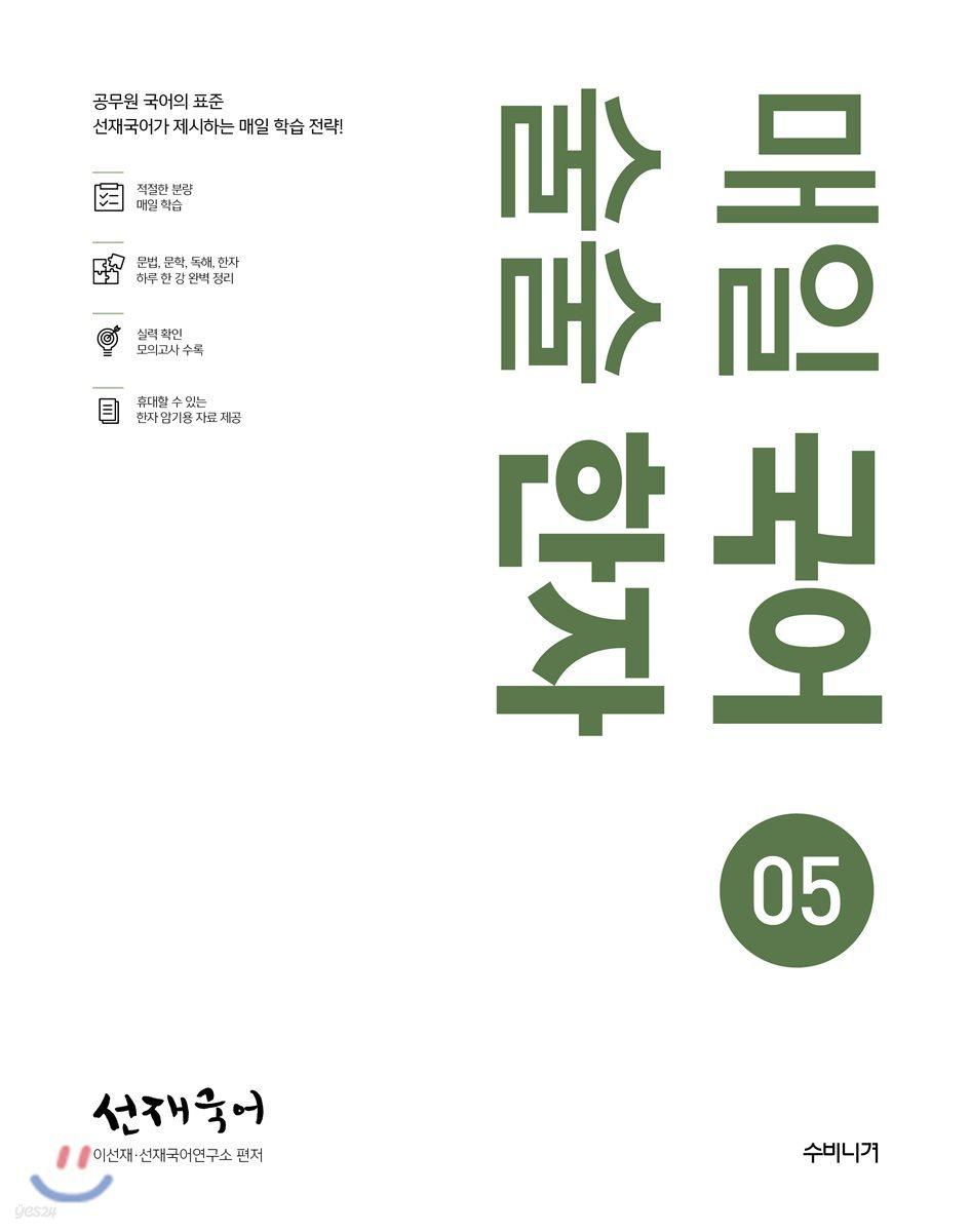 선재국어 매일 국어 술술 한자 시즌 5