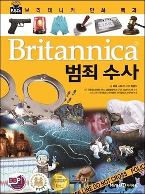 브리태니커 만화 백과 : 범죄 수사