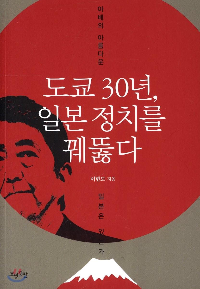 도쿄 30년, 일본 정치를 꿰뚫다