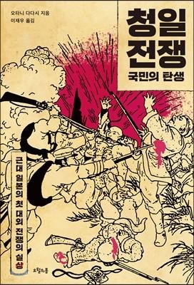 청일전쟁, 국민의 탄생