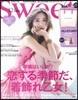 Sweet(スウィ-ト) 2018年12月號