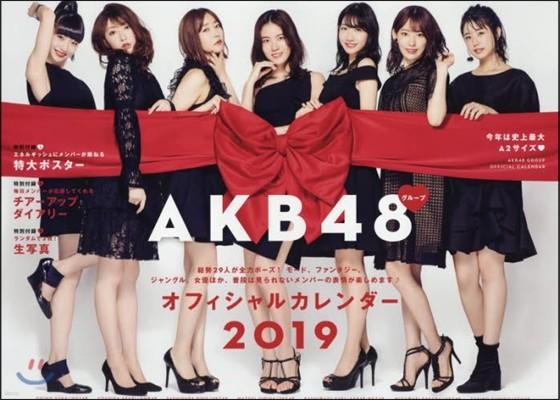 AKB48グル-プ オフィシャルカレンダ-2019