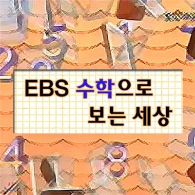 EBS 수학으로 보는 세상 (재출시)