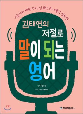 김태연의 저절로 말이 되는 영어