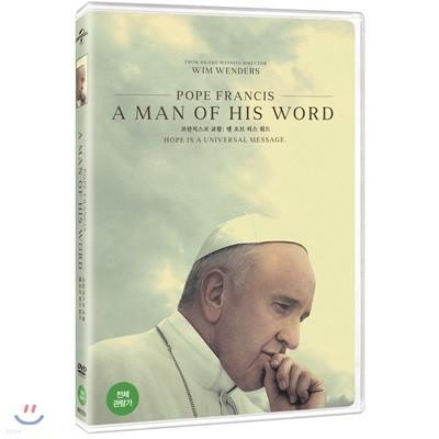 프란치스코 교황:맨 오브 히스 워드 (1Disc)