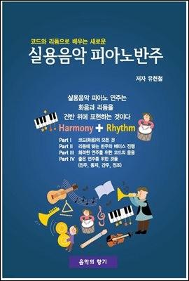 새로운 실용음악 피아노반주법