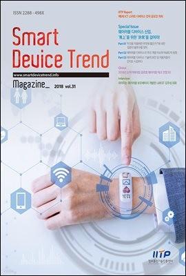 Smart Device Trend Magazine Vol.31 [무료]