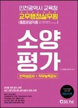 2018 인천광역시 교육청 교무행정실무원 소양평가