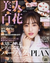 (예약도서)美人百花(びじんひゃっか) 2018年12月號