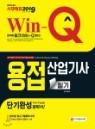 2019 Win-Q 용접산업기사 필기 단기완성
