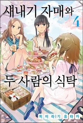 새내기 자매와 두 사람의 식탁 4