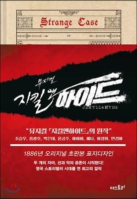 [예약판매] 초판본 지킬 박사와 하이드