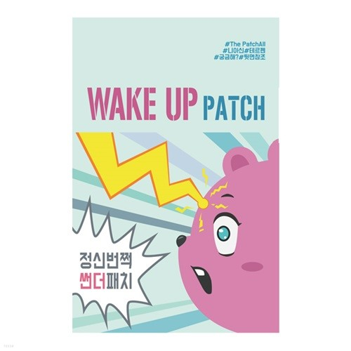 [졸림방지]WAKE UP PATCH