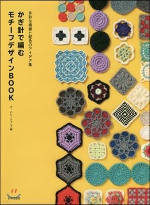 かぎ針で編む モチ-フデザイン BOOK