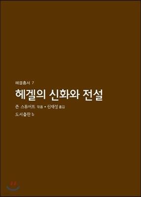 헤겔의 신화와 전설
