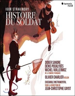 Olivier Charlier 스트라빈스키: 음악극 '병사의 이야기' (Stravinsky: L'Histoire Du Soldat) 올리비에 샤를리에