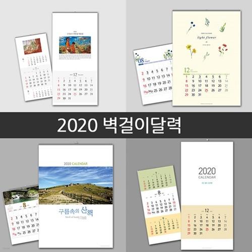 [5500원 균일가행사] 2019년 신상품 벽걸이달력 ...