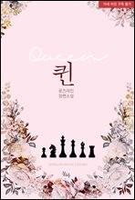 [세트] 퀸 (외전 포함) (총2권/완결)