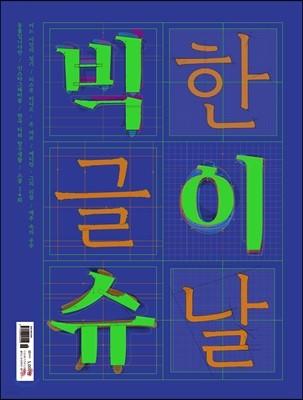 빅 이슈 코리아 THE BIG ISSUE (격주간) : 10월 15일 No.189 [2018]