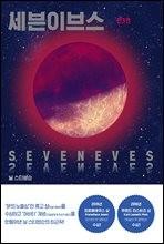 [세트] 세븐이브스 (총3권/완결)