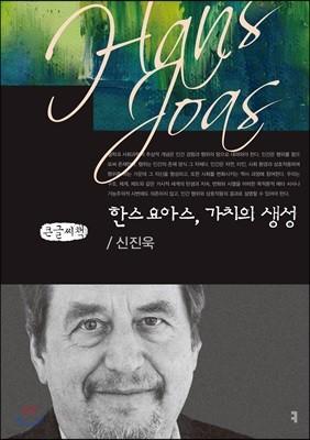 한스 요아스, 가치의 생성 큰글씨책