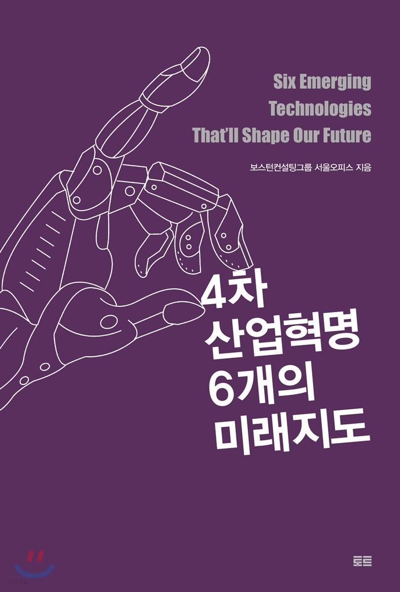 4차 산업혁명 6개의 미래지도