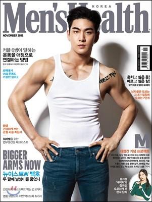맨즈헬스 Men's Health 한국판 A형 (월간) : 11월 [2018]