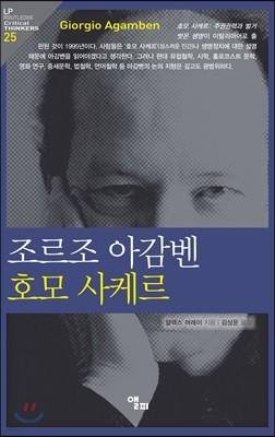 조르조 아감벤 호모 사케르