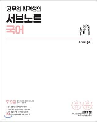 공무원 합격생의 서브노트 국어