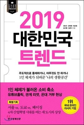 [예약판매] 2019 대한민국 트렌드