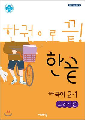 한끝 중등국어 2-1 교과서편 (2021년용)