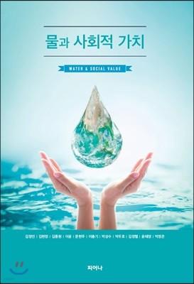 물과 사회적 가치
