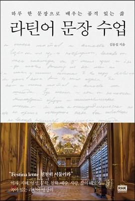 라틴어 문장 수업