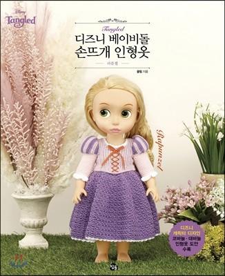 디즈니 베이비돌 손뜨개 인형옷 라푼젤