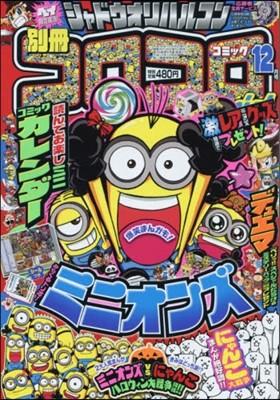 別冊コロコロコミック 2018年12月號
