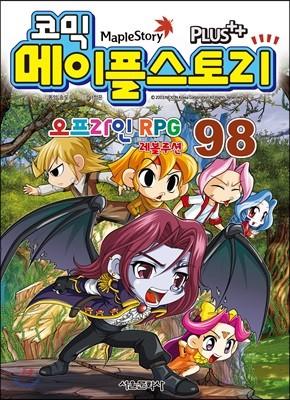 코믹 메이플스토리 오프라인 RPG 98