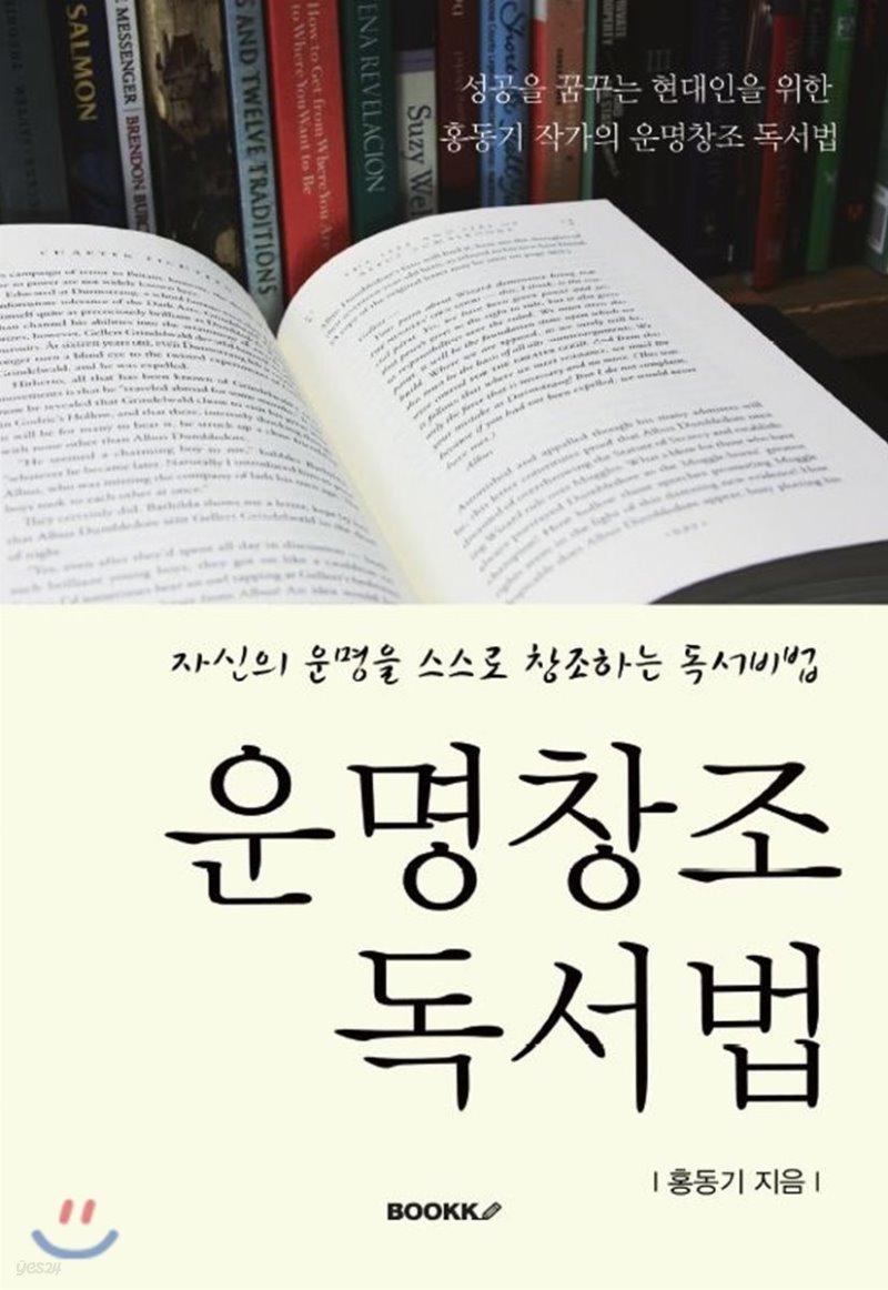 운명창조 독서법