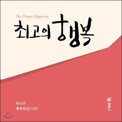 『최고의 행복』 전도지 (한국어)