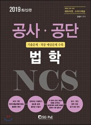 2019 NCS 공사·공단 법학