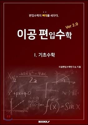 이공편입수학 ver 2.0 (1)