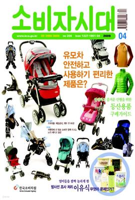 소비자시대 2009년 04월호