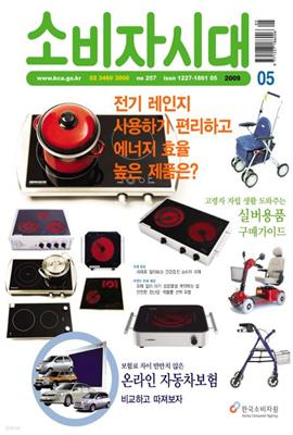 소비자시대 2009년 05월호