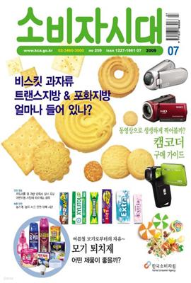 소비자시대 2009년 07월호