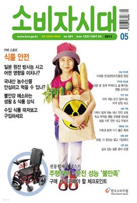 소비자시대 2011년 05월호