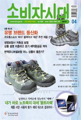 소비자시대 2012년 04월호