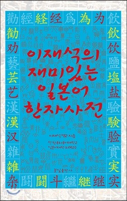 이재석의 재미있는 일본어 한자사전