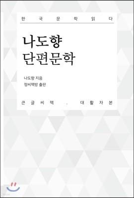 나도향 단편문학 큰글씨책