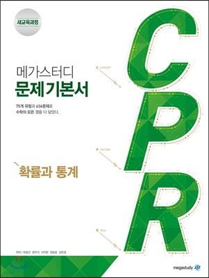 메가스터디 문제기본서 CPR 확률과 통계 (2021년용)
